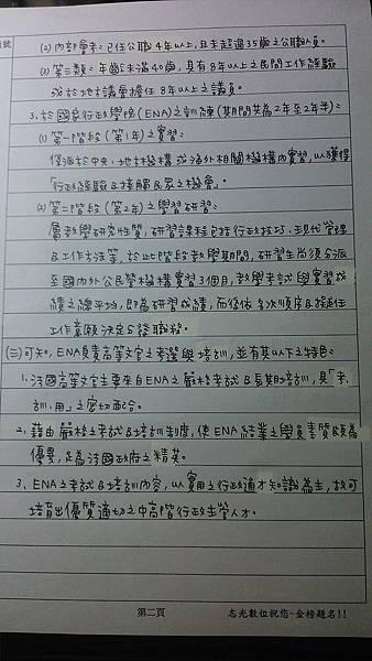 各國P.2_03.06.jpg