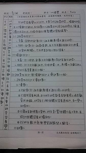 心理學P.1_03.16.jpg