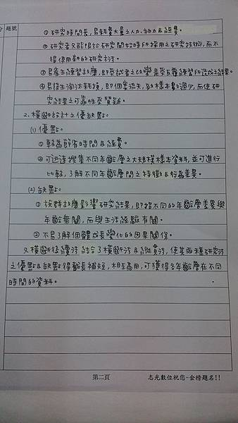 心理學P.2_03.16.jpg