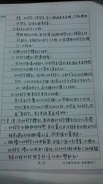 各國P.2_03.20.jpg