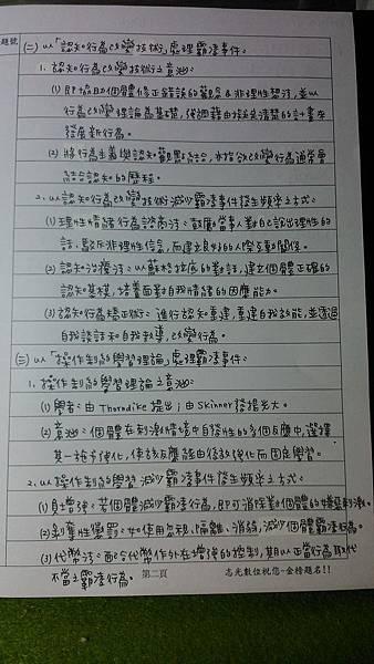 心理學P.2_03.30.jpg