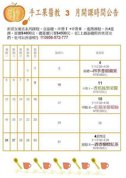 2012 3月份果醬課程表
