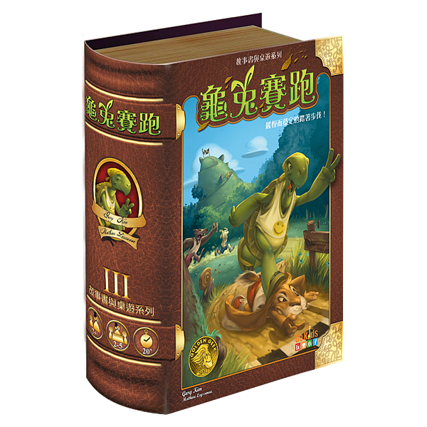 龜兔賽跑 The Hare and the Tortoise 中文版