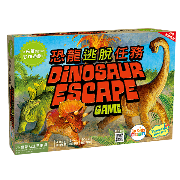 Dinosaur Escape 恐龍逃脫任務 3D Box-P.png
