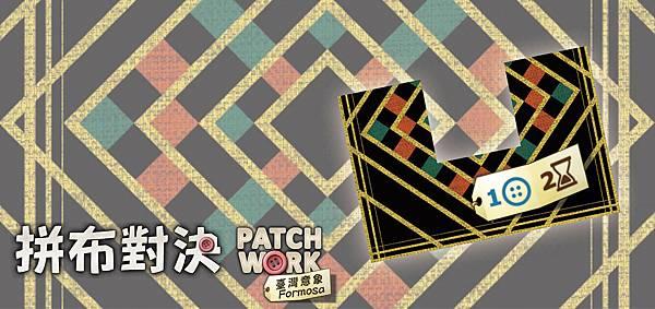 PATCHWORK_ART_工作區域 1.jpg