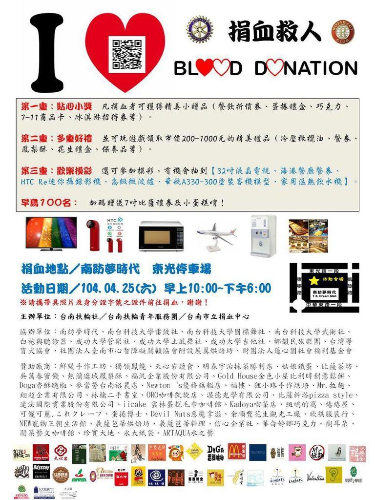 2015捐血救人