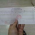 生日當天考照的繳費單