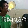 惠玲說他是酒鬼!還吹泡泡!