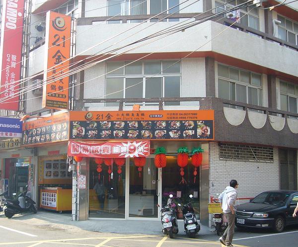 台中東海店