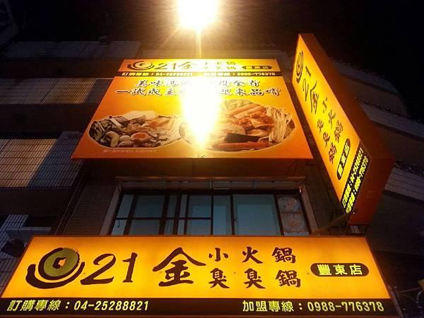 21金小火鍋臭臭鍋豐東店-1