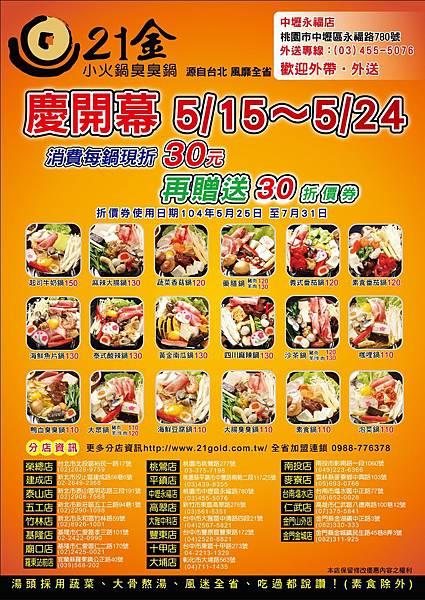 21金小火鍋臭臭鍋中壢永福店