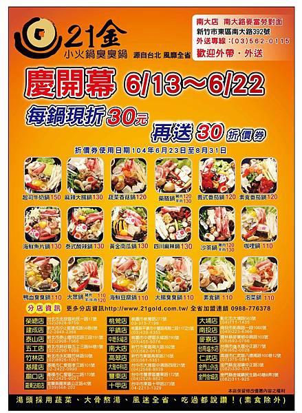21金小火鍋臭臭鍋南大店