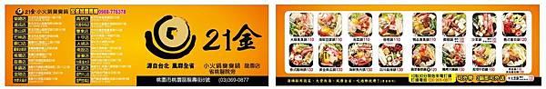 21金小火鍋臭臭鍋龍壽店