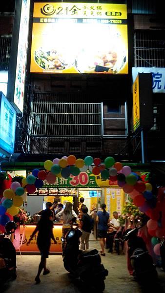 21金小火鍋臭臭鍋龍壽店88
