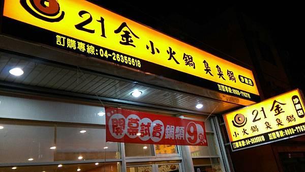 21金小火鍋臭臭鍋沙鹿店