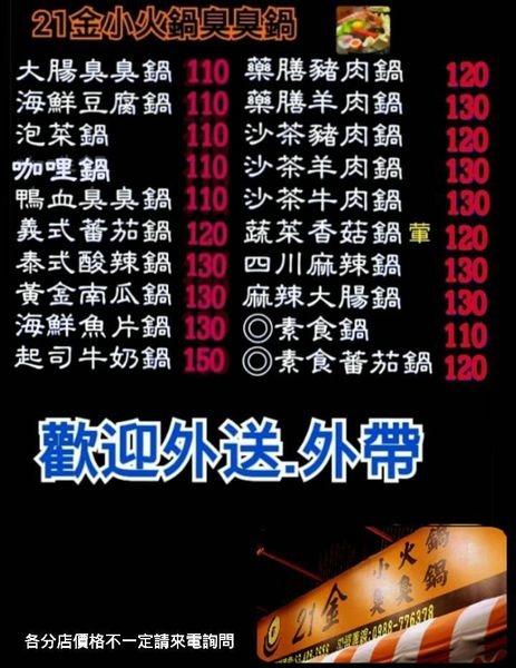 21金小火鍋臭臭鍋橋頭店