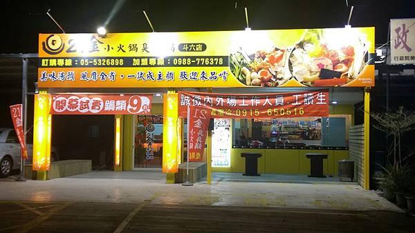 21金小火鍋臭臭鍋橋頭斗六店