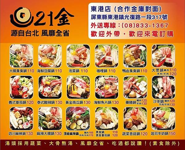21金東港店