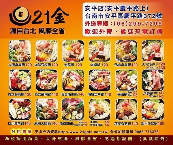 21金安平店