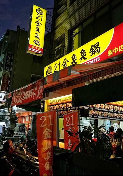 21金鼎中店