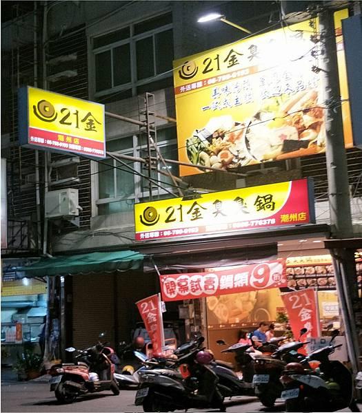 21金潮州店