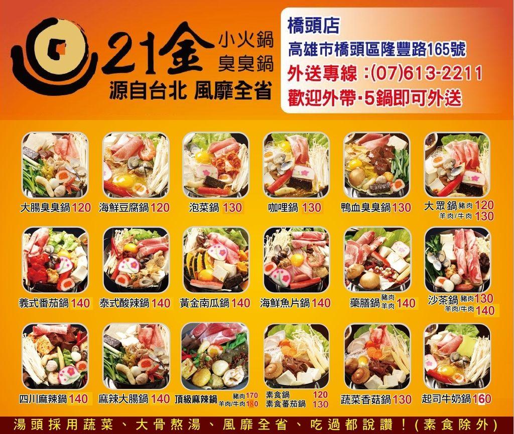 21金橋頭店