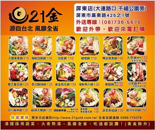 1080227-21金屏東店.jpg