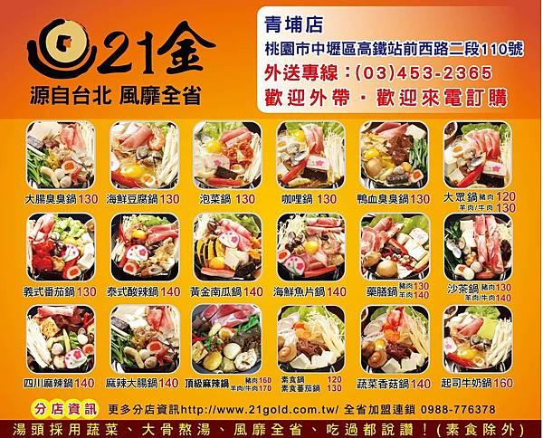 1080320-21金青埔店.jpg