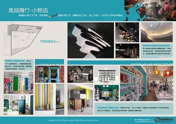 風城梅竹-小物店構想 - designed by 新竹-秸森室內設計