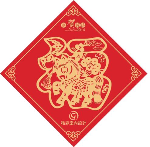 新竹室內設計秸森新年快樂