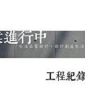2015/03/10-張公館進場施作