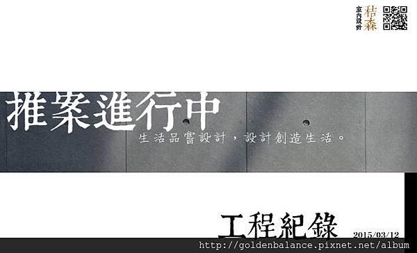2015/03/12-張公館進場施作