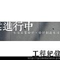 2015/09/14-黃公館進場施作