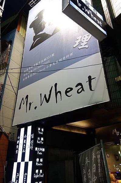 台南新市Mr.Wheat簡餐