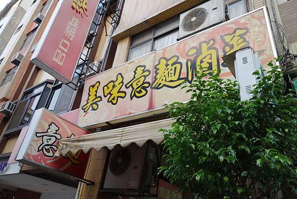 台南美味意麵