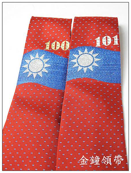 國旗紀念領帶2
