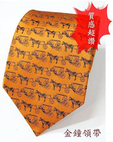 古馬車領帶.jpg
