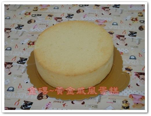 8吋 黃金戚風蛋糕~300