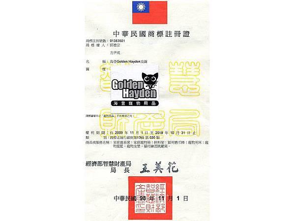 海登寵物用品商標專利-1.jpg