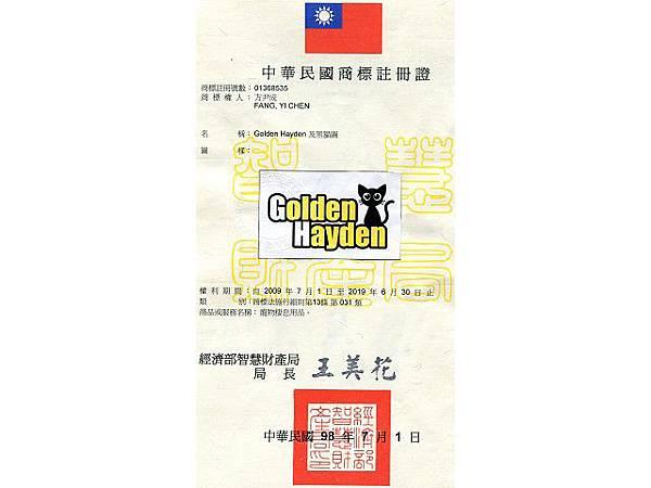 海登寵物用品商標專利-2.jpg