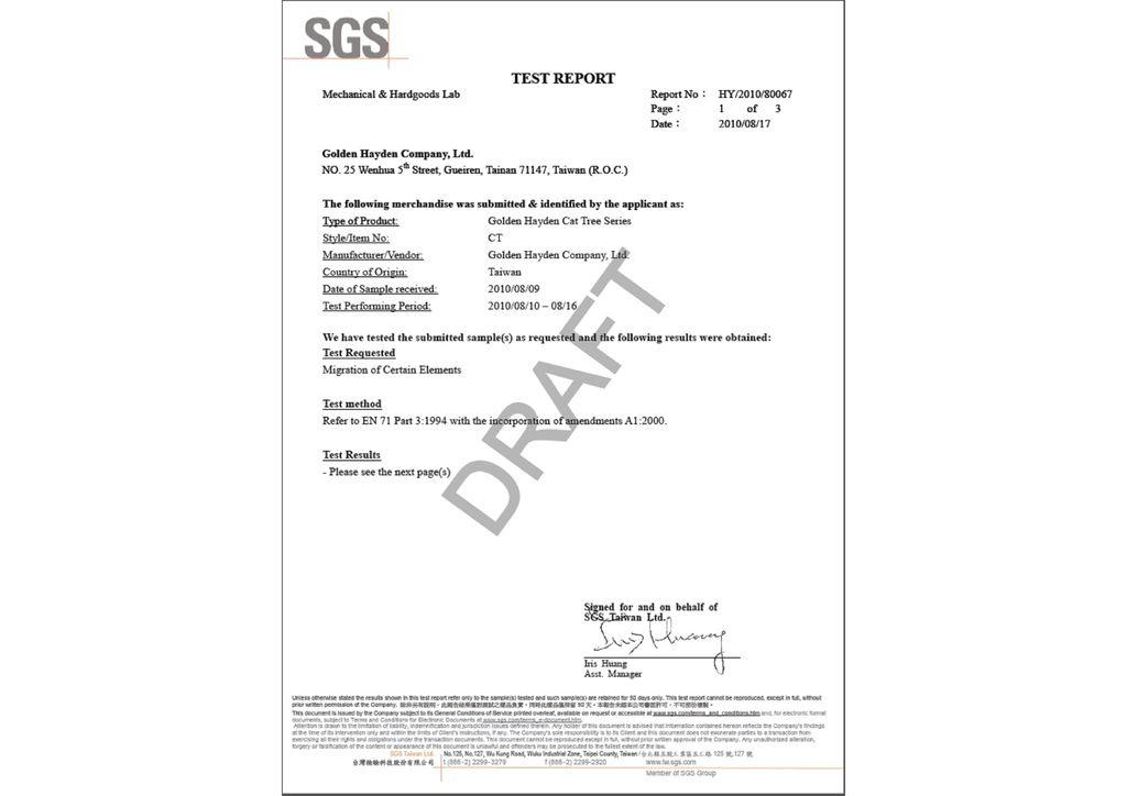海登寵物用品SGS認證1.jpg
