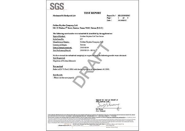 海登寵物用品SGS認證4.jpg