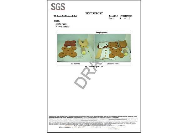 海登寵物用品SGS認證6.jpg