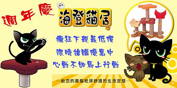 海登寵物用品週年慶活動