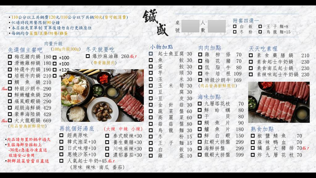 鑶盛鍋物菜單.png