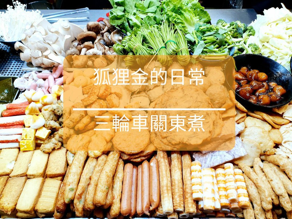 三輪車關東煮_200224_0001.jpg