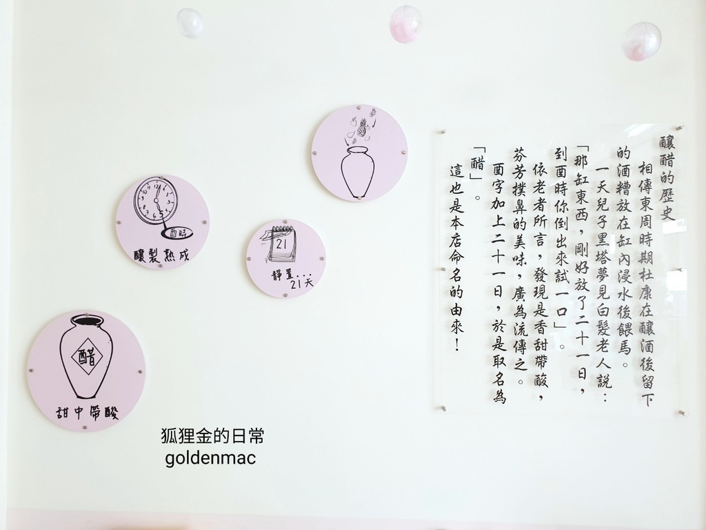 廿一日舒活茶醋飲_狐狸金的日常_200802_3.jpg