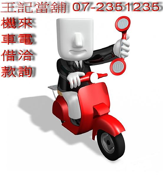 高雄當舖 王記.png