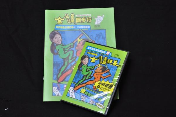 第四屆圖步行與DVD