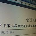 20071228執行委員會.jpg